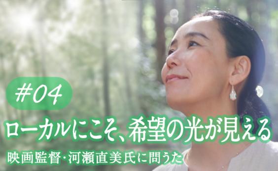 ローカルにこそ、希望の光が見える。映画監督・河瀬直美氏の意思とは?