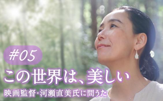 この世界は、美しい。映画監督・河瀬直美氏の真意とは?