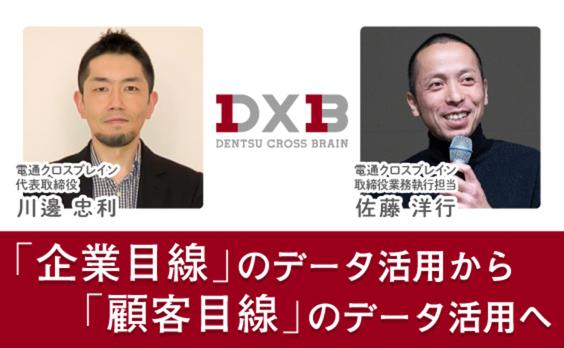 日本企業の成長の鍵、「データ分析」の真価はどこにある?
