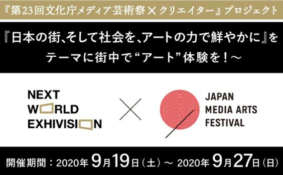 """【開催告知】街中で""""アート""""体験を! 「Next World ExhiVision」9月19日から全国8都市のデジタルサイネージで開催"""