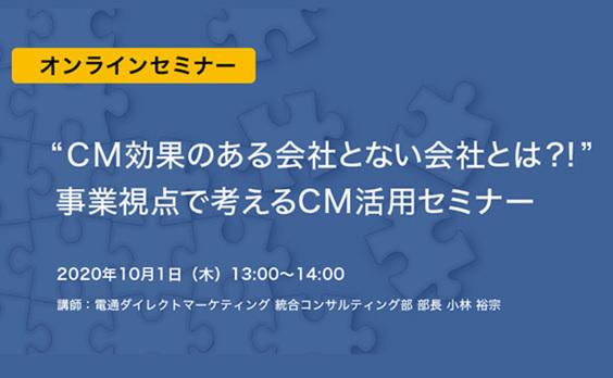 【募集告知】電通ダイレクトマーケティング 10/1オンライン開催 「CMの効果がある会社とない会社とは!? 事業視点で考えるCM活用セミナー」