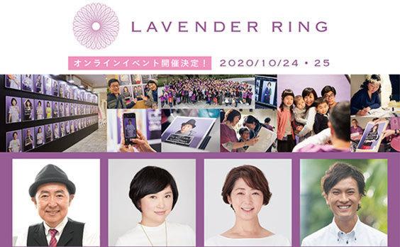 【募集告知】ジャパンキャンサーフォーラムのオンラインプログラム「LAVENDER RING 2020 powered by SHISEIDO」の参加者募集