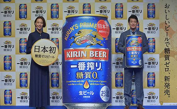 おいしいビールで糖質ゼロ。 「日本初のビール!『キリン一番搾り 糖質ゼロ』発売記念イベント」開催