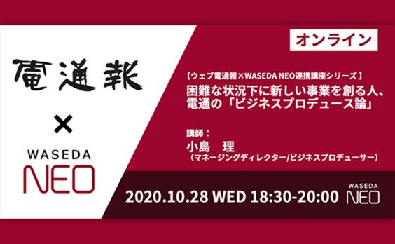 【募集告知】「困難な状況下に新しい事業を作る人、電通の『ビジネスプロデュース論』」10/28開催