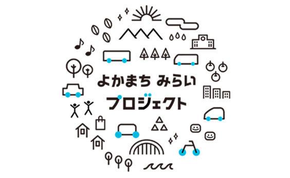 移動サービスで北部九州を未来へ繋がるよかまちへ。 昭和グループ 『よかまちみらいプロジェクト コンソーシアム』発足