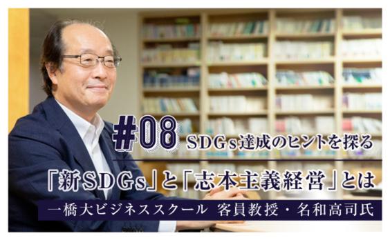 次世代の100年企業をつくる、「新SDGs」と「志本主義経営」とは