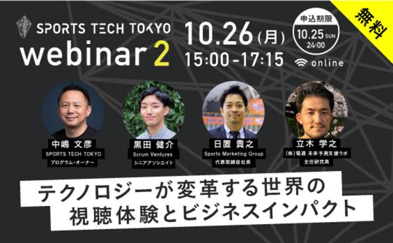【募集告知】「SPORTS TECH TOKYO webinar vol.2 -テクノロジーが変革する世界の視聴体験とビジネスインパクト–」10/26オンライン開催