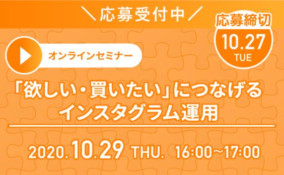 【募集告知】電通ダイレクトマーケティング 10/29オンライン開催「欲しい・買いたい」につなげるインスタグラム運用セミナー