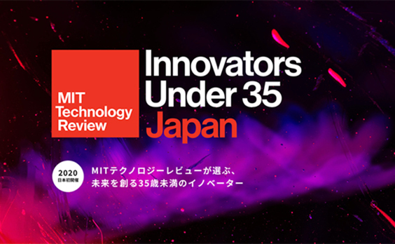 若かりし頃のGoogle、Facebook創業者も受賞した、知る人ぞ知るテックメディアのアワードが日本初上陸