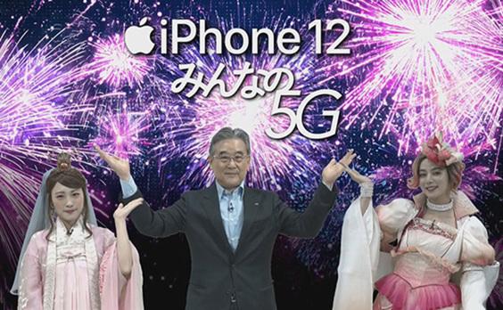KDDI「iPhone12 Pro/ iPhone12発売イベント」で織姫と親指姫が5G体験