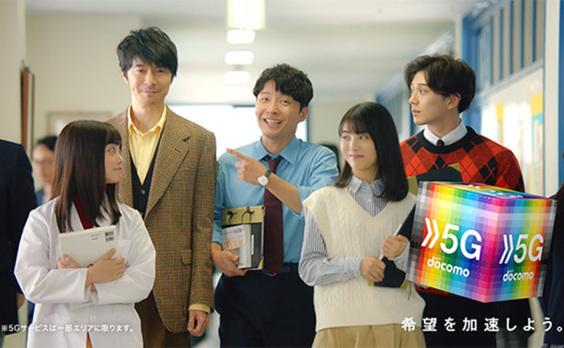 ドコモ新テレビCMシリーズ第1弾 なじみのキャストが先生役で登場  5G対応のiPhone12を持っていたのは!?
