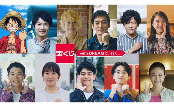 「宝くじ」ブランド新テレビCM 豪華CMキャラクター11人が出演