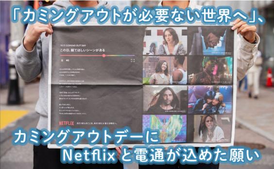 カミングアウトが必要ない世界へ。Netflixと電通がカミングアウトデーに込めた願い