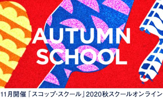 【参加者募集】「スコップ・スクール」2020秋スクールオンライン11月開催