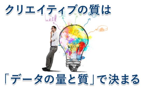 データ活用が、広告クリエイティブの領域を拡張する