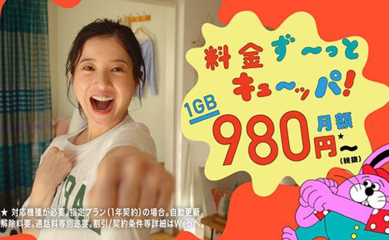 吉高由里子さんがサンドバッグ相手に渾身のパンチを披露! J:COMモバイル新テレビCM