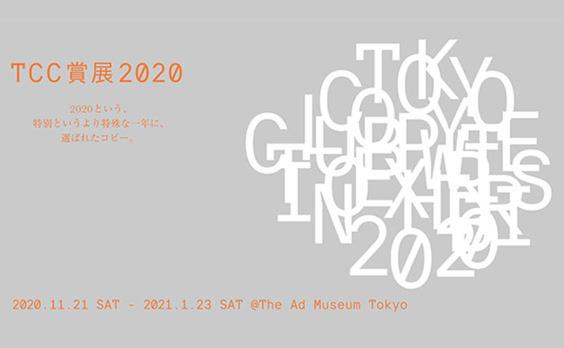 2020という、特別というより特殊な1年に、選ばれたコピー。「TCC賞展2020」開催中