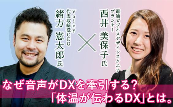 なぜ音声がDXを牽引する?「体温が伝わるDX」とは。