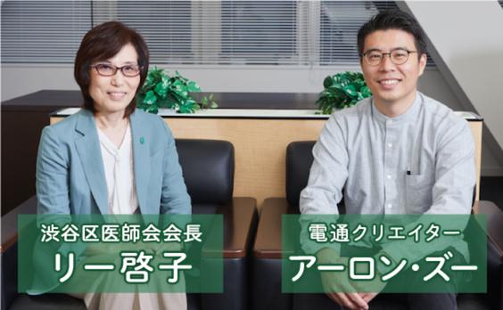 今こそ医療にDXを。医療崩壊と戦う、渋谷区医師会の挑戦