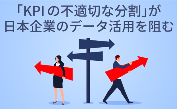 「事業成長のためのデータ活用」を阻む、日本企業の課題とは?