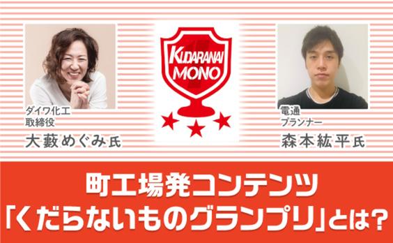 町工場から日本笑顔にする中小企業コンテンツ