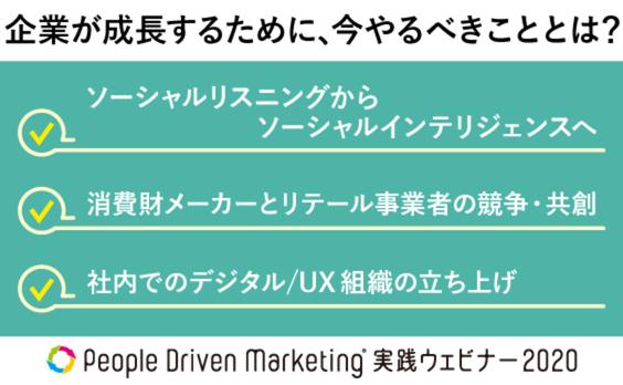 企業が成長するために取り組むべきこと。顧客接点、UX、組織づくり