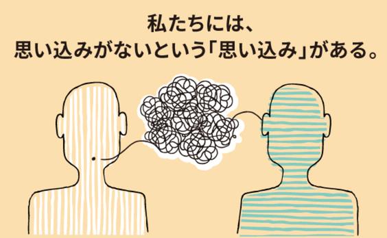 演じて、感じて、考える。「かくれた思い込み」を「意識」する体験型研修
