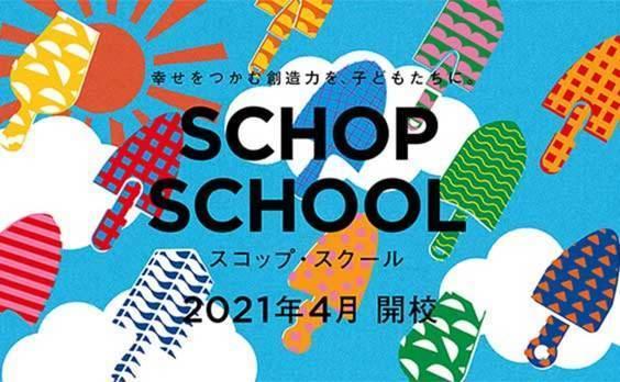 【参加者受け付け中】「スコップ・スクール」説明会とプログラム体験会を順次実施