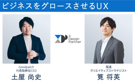 UXデザインのリーディングカンパニーに聞く、UXの本質的な役割