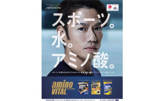 「アミノバイタル」  髙橋選手を起用しCM、雑誌広告を展開