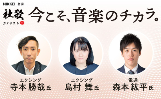 決勝直前!社歌コンテスト、JOYSOUNDが支える理由
