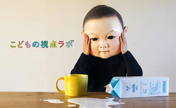大人の世界は大きすぎる!? 2歳児になって牛乳いれてみた