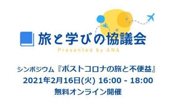 【参加者募集】「旅と学びの協議会」が2月16日にシンポジウムをオンライン開催