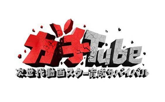次世代動画スターを目指す挑戦者たちの戦い!新感覚コンテンツ「ガチTube」配信中