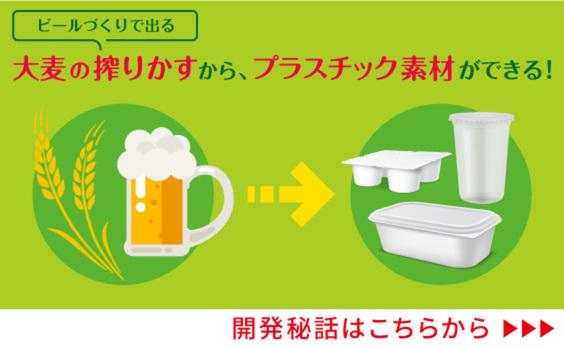 ビールの搾りかすからプラスチックができる!?~脱プラと素材開発とSDGs
