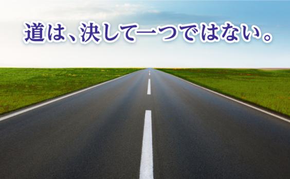 道は、決して一つではない