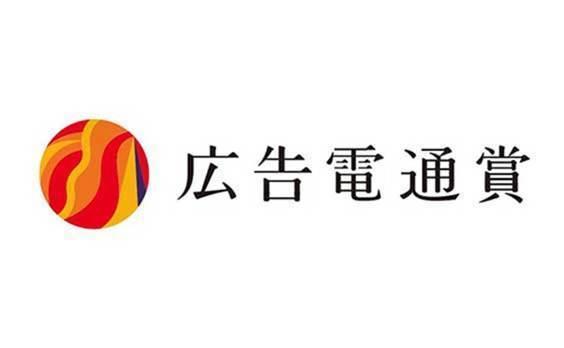 第73回「広告電通賞」決まる