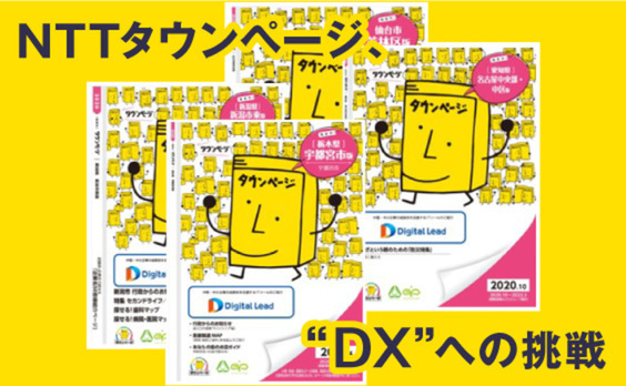 これからはデジタルでやっていく。全社員に「デジ単」を配布したNTTタウンページの挑戦