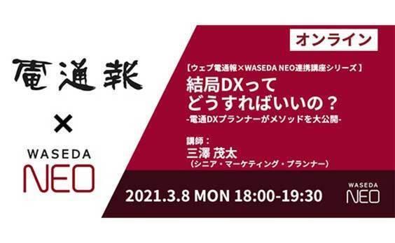 【参加者募集】「結局DXってどうすればいいの?~電通DXプランナーがメソッドを大公開~」3月8日開催