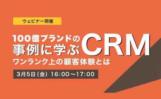 【参加者募集】セミナー「100億ブランドの事例に学ぶCRM」をオンライン開催