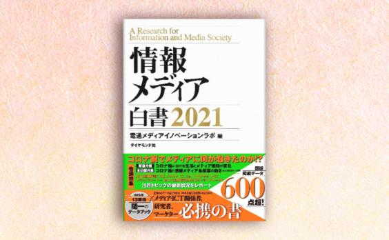 電通「情報メディア白書2021」を発刊、電子版も併売