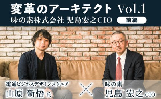 変革のアーキテクト 味の素社 児島宏之CIO×電通BDS 山原新悟氏【前編】