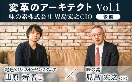 変革のアーキテクト 味の素社 児島宏之CIO×電通BDS 山原新悟氏【後編】