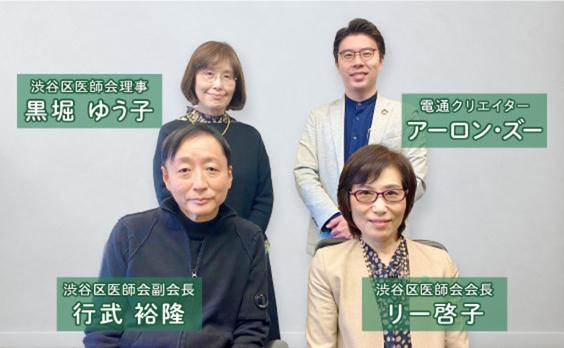 渋谷区医師会が地域PRとCLIENで「厚生労働省医政局長賞」受賞