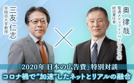 「2020年 日本の広告費」特別対談 ネットとリアルの融合が加速。メディアの役割はどう変わる?