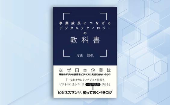 「事業成長につなげるデジタルテクノロジーの教科書」発売
