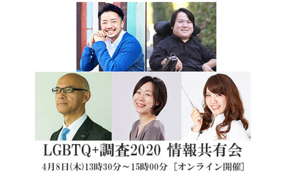【無料ウェビナー】「LGBTQ+調査2020 情報共有会」開催