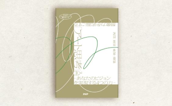 電通美術回路が『想像力を武器にする「アート思考」入門』を刊行