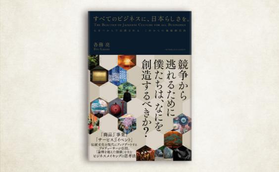「論理を超えた価値」を生むビジネスメイキングの思考法『すべてのビジネスに、日本らしさを。』発売