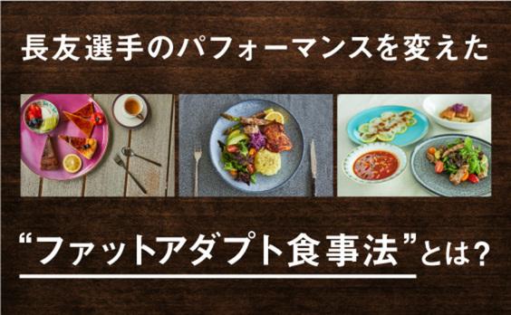 長友佑都の専属シェフが見つけた「スポーツ×食」の最適解